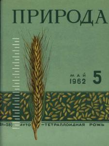 Природа 1962 №05