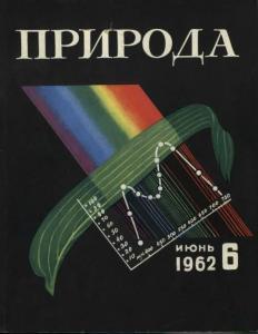 Природа 1962 №06