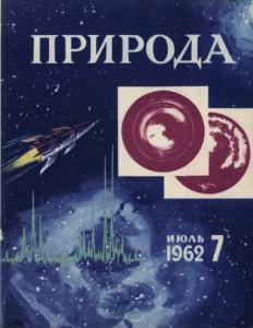 Природа 1962 №07