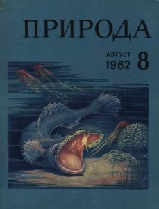 Природа 1962 №08