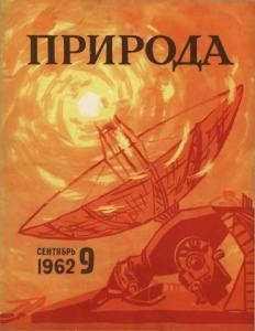 Природа 1962 №09