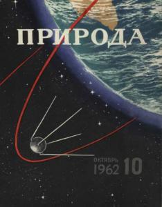 Природа 1962 №10