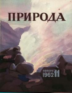 Природа 1962 №11