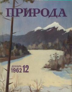 Природа 1962 №12