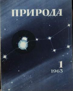 Природа 1963 №01
