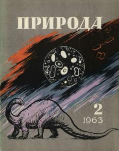 Природа 1963 №02