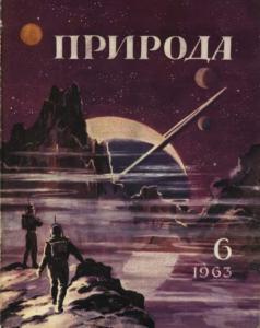 Природа 1963 №06