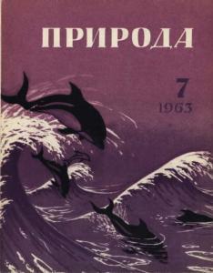 Природа 1963 №07
