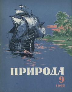 Природа 1963 №09