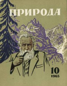 Природа 1963 №10