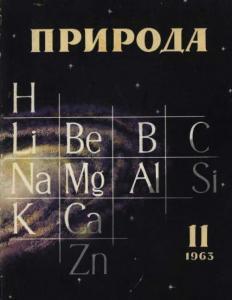 Природа 1963 №11
