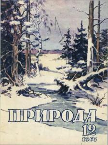 Природа 1963 №12