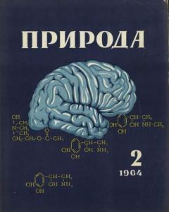 Природа 1964 №02