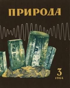 Природа 1964 №03