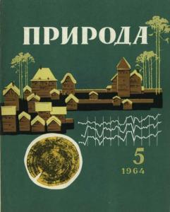 Природа 1964 №05