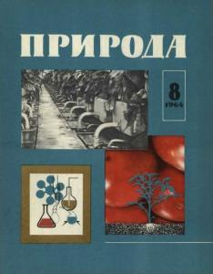 Природа 1964 №08