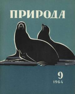 Природа 1964 №09