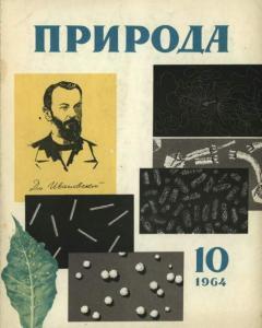 Природа 1964 №10