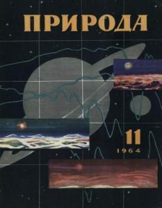 Природа 1964 №11