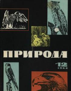 Природа 1964 №12