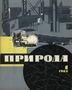 Природа 1965 №01