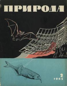 Природа 1965 №02