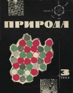 Природа 1965 №03