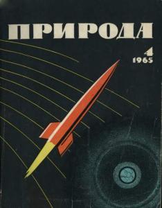 Природа 1965 №04
