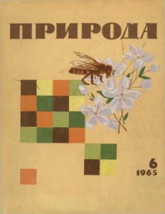 Природа 1965 №06