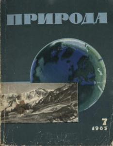 Природа 1965 №07