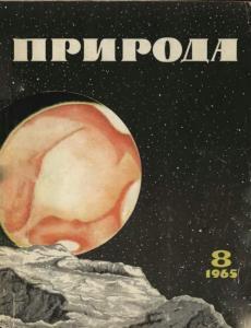 Природа 1965 №08