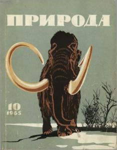 Природа 1965 №10