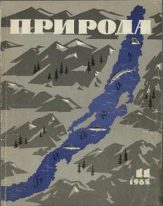Природа 1965 №11