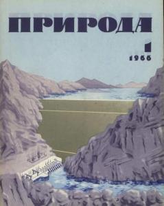 Природа 1966 №01