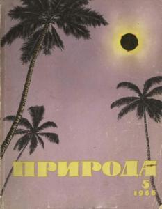 Природа 1966 №05