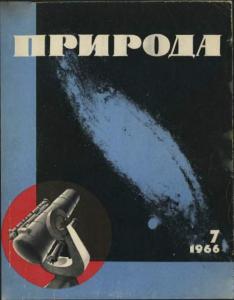Природа 1966 №07