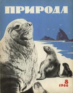 Природа 1966 №08
