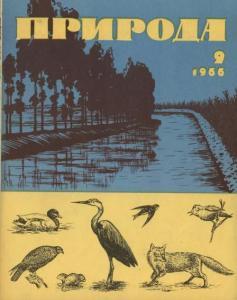 Природа 1966 №09