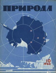 Природа 1966 №10