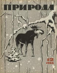 Природа 1966 №12