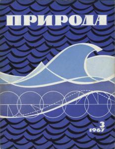 Природа 1967 №03