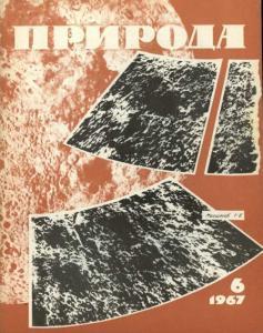 Природа 1967 №06