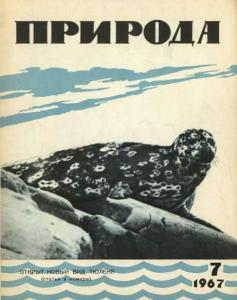 Природа 1967 №07
