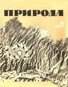 Природа 1967 №08