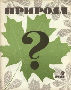 Природа 1967 №09