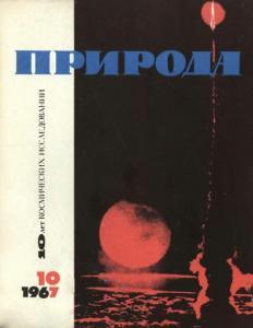 Природа 1967 №10