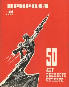Природа 1967 №11
