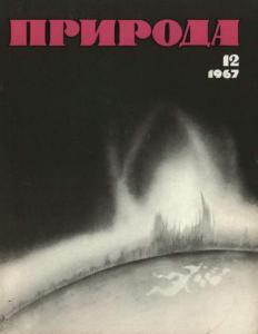 Природа 1967 №12