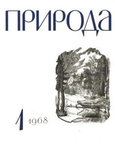 Природа 1968 №01