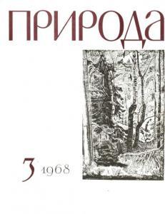 Природа 1968 №03